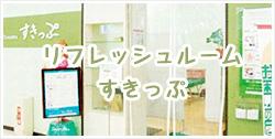 リフレッシュルームすきっぷの詳細