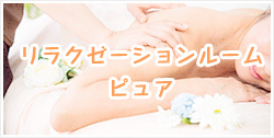 リラクゼーションルームピュアの詳細