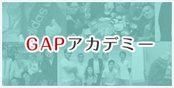 GAPアカデミーの詳細